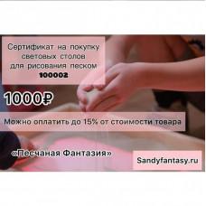 Сертификат SandyFantasy
