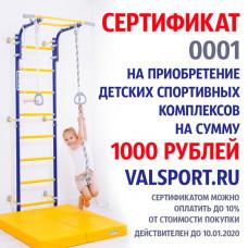 Сертификат Valsport