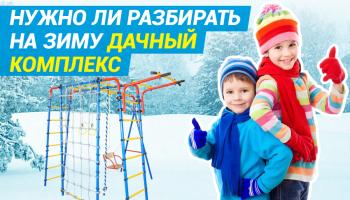 Нужно ли уличный детский комплекс разбирать на зиму