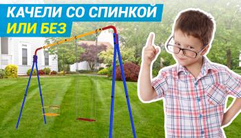 Детские качели со спинкой или без - какие выбрать?