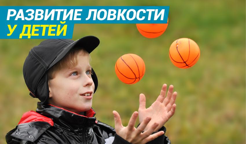 Развитие ловкости у детей
